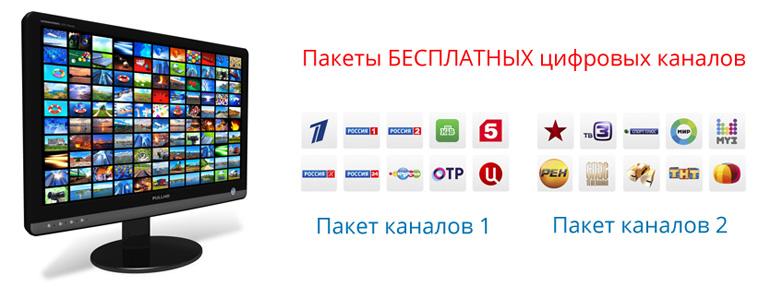 Пакет бесплатных цифровых каналов