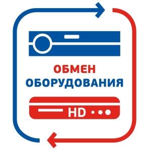Обмен оборудования MPEG4