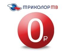 Триколор тв за 0 рублей
