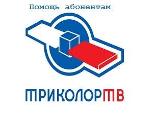 Помощь триколор Петрозаводск